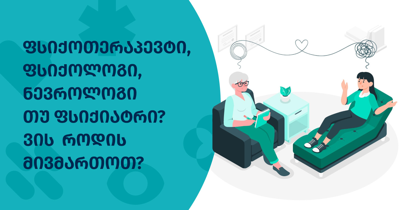 ფსიქოთერაპევტი, ფსიქოლოგი, ნევროლოგი თუ ფსიქიატრი? ვის როდის მივმართოთ?