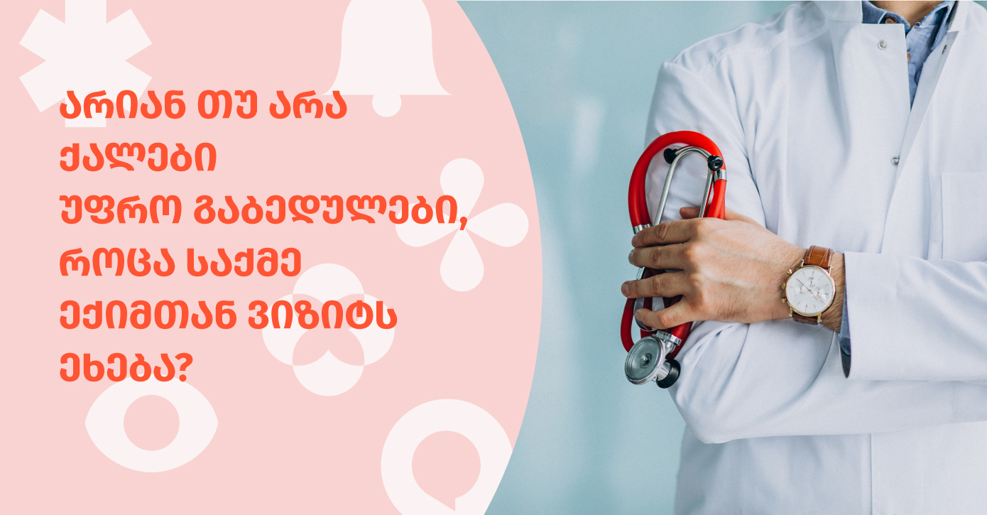 არიან თუ არა ქალები უფრო გაბედულები, როცა საქმე ექიმთან ვიზიტს ეხება?