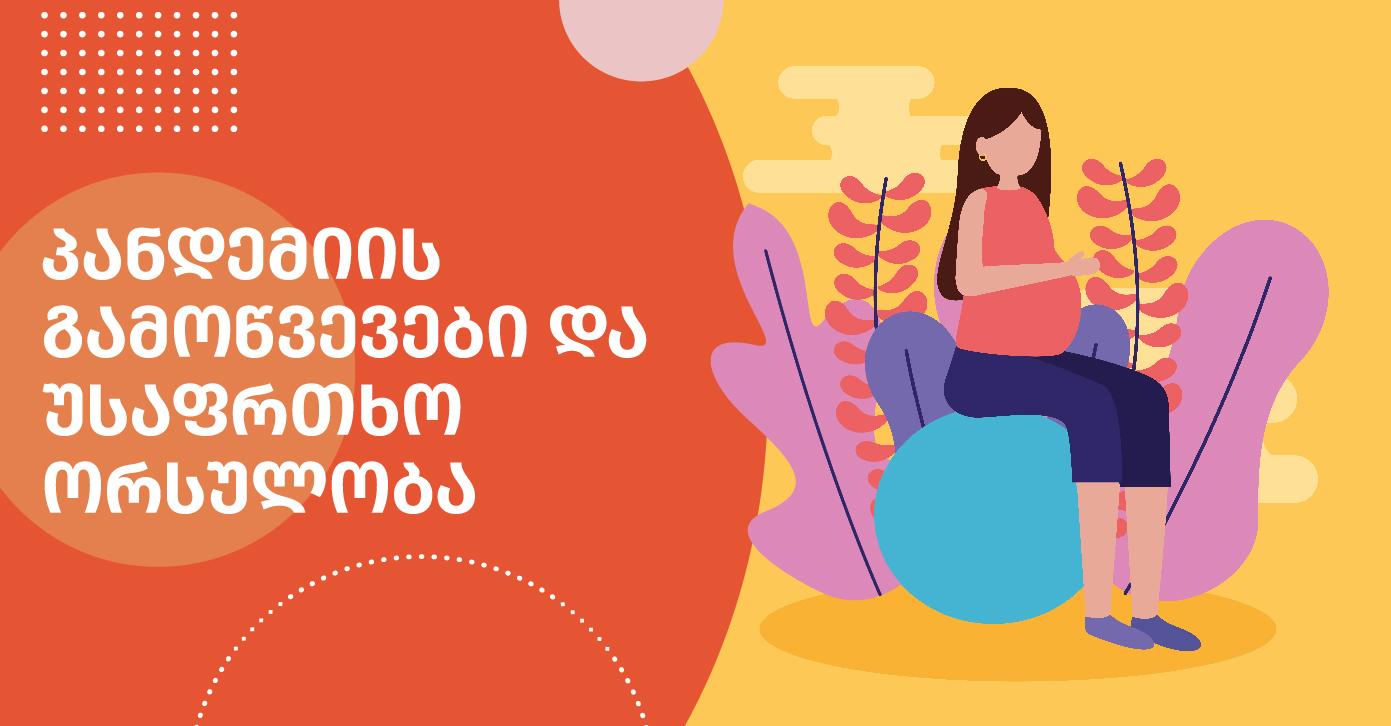 პანდემიის გამოწვევები და უსაფრთხო ორსულობა